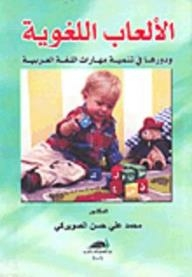 Language games and their role in the development of the skills of the Arabic language