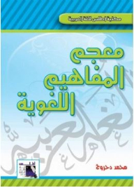 Glossary of linguistic concepts (Atlas Library Arabic language)