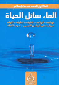 Water means life: properties - types - Purified - sweetening - contaminated - resources in the Arab world - water war