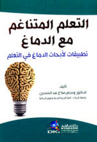 Learning harmonious with the brain (applications for brain research in learning)