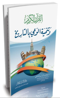 Holy Quran and the development of awareness of history