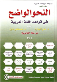 As is clear in the Arabic language rules: Secondary 3/1 (Encyclopedia of Arabic Language Science: Science as)