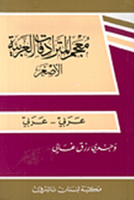 Arabic dictionary of synonyms younger (Arabic - Arabic)