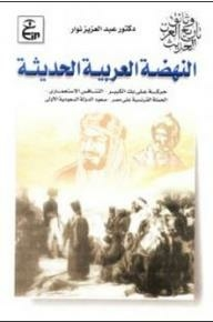 Documents the history of the modern Arab: Arab Renaissance Modern (movement on your Kabar- competition Alastmari- the French campaign on Egypt, the rise of Saudi state first)
