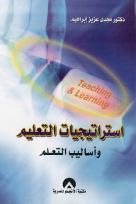 Education strategies and methods of learning