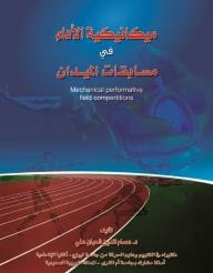 Mechanical performance in the field competitions