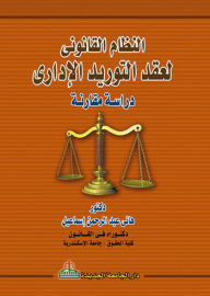 The legal system of supply management contract - a comparative study