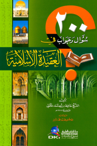 Two hundred question and answer in the Islamic faith - to Wunan