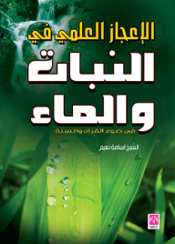 Scientific Miracles in the plant and the water in the light of the Qur'an and Sunnah