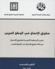 Human Rights in the Arab world (the Arab Organization for Human Rights Report on the situation of human rights in the Arab world): Annual Report 2009-2010