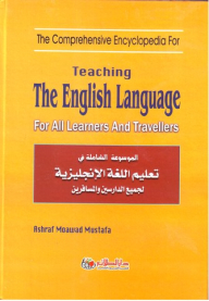 Comprehensive encyclopedia in the English language for all learners teach travelers Teaching The English Language For All Learners And Travellers