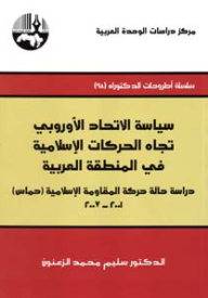 The European Union's policy towards the Islamic movements in the Arab Region: A Case Study of the Islamic Resistance Movement (Hamas), 2001-2007 (series doctoral theses)