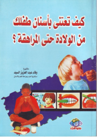 How to take care of your child's teeth from birth through adolescence?