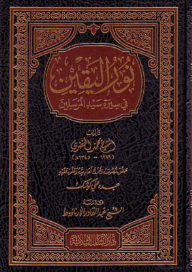 Noor certainty in the biography of the Messengers (r) - Casts - two colors