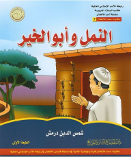 Association of Islamic Literature, the Office of the Arab country, a series of children's literature, fairy tales for children Hammad # 7: ants and Abu al-Khair