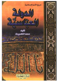 Abbasid State (Islamic Lectures Nations history Part II)