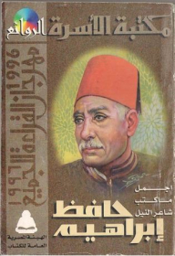 The most beautiful books poet Nile
