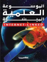 Scientific encyclopedia soft - linked to the Internet
