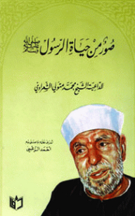 Pictures of the life of the Prophet (peace be upon him)