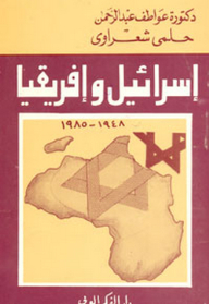 Israel and Africa, 1948 - 1985