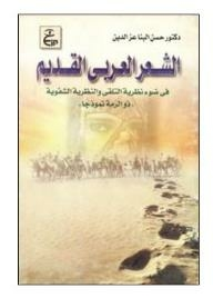 Ancient Arabic poetry: in the light of the theory and receiving oral theory (a Alrmh model)