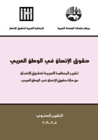 Human Rights in the Arab World: Organization Report of the Arab Human Rights on the situation of human rights in the Arab World (Annual Report 2008-2009)