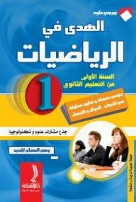 Huda in mathematics - the first year of secondary education