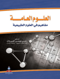 General Science: Concepts in Natural Sciences