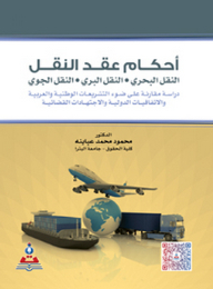 The provisions of the contract of carriage; Shipping - road transport - air transport
