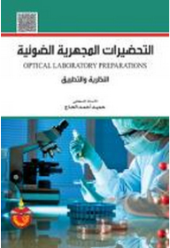 Optical microscopic preparations; Theory and Practice