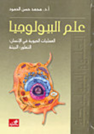 Biology: biological processes in the human development environment