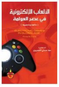 Electronic games in the era of globalization: what are and what they (Electronic Games In Global Age Pros & amp; Cons)