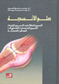 Histology / tissue epithelial-connective tissue-tissue fatty-cartilage-bone-muscle