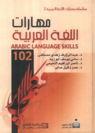 Arabic Language Skills 102 = ARABIC LANGUAGE: SKILLS