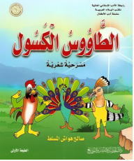 Association of Islamic Literature, the Office of the Arab country, a series of children's literature: Peacock Slacker (poetic drama)