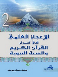 Scientific Miracles in the mysteries of the Holy Quran and the Sunnah of the Prophet & quot; Part II & quot;
