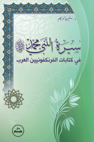 Biography of the Prophet Muhammad (peace be upon him) in the writings of the Arabs Frenkovnyen