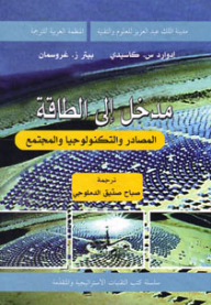Introduction to Energy: Sources, Technology and Society (wrote a series of strategic and advanced technologies)