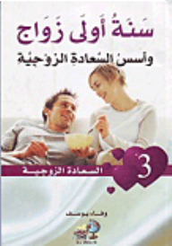 First year marriage and the foundations of marital happiness (marital happiness series)
