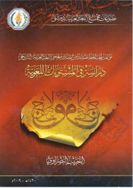Works bigeye source of historical sources, a glossary of Arabic study at the linguistic levels