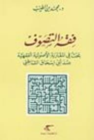 Jurisprudence of Sufism: Search in the fundamentalist approach of jurisprudence when my father Isaac Shatibi