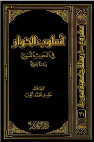 Style dialogue in the Hadith - a rhetorical study
