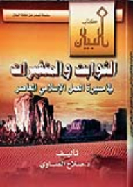 Constants and variables in the process of contemporary Islamic Action