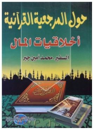About Quranic reference (the ethics of money)