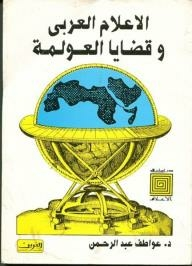 Studies in the media: Arab media and issues of globalization