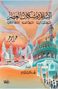 Islam and the problems of the age: the problem of environmental pollution, nutrition problem, population problem