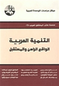 Arab development: the current reality and the future (a series of books of the Arab Future)