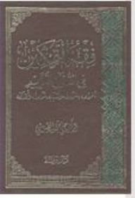 Jurisprudence Empowerment in the Holy Quran & quot; types - conditions and its causes - stage and objectives & quot;