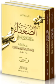 Weak between Oqaili and son Uday - through the great and complete their books in the weak weak men (1-2)