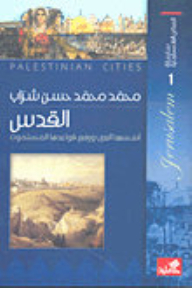Palestinian cities series (Jerusalem Arabs founded by Muslims and raise their bases)